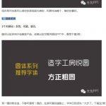 中文字体使用大全